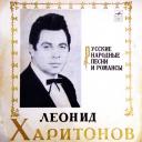 Русские народные песни и романсы