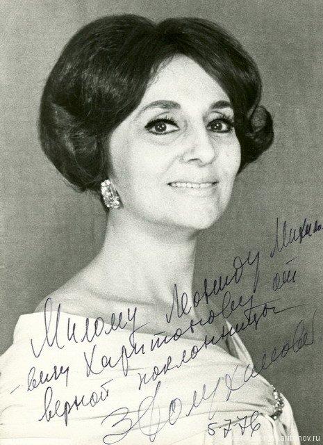 Певица Зара Долуханова