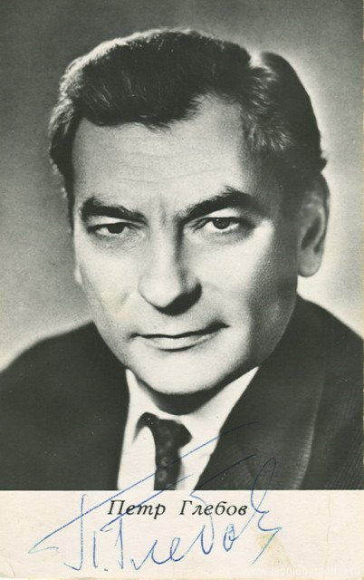 Актер Петр Глебов