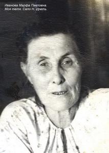 тетя Марфа