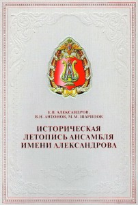 Историческая летопись Ансамбля им. Александрова